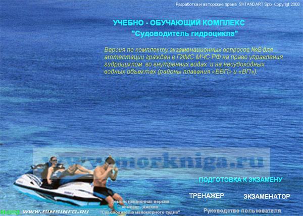 """CD Учебно - обучающий комплекс """"Судоводитель гидроцикла"""". Комплект №8"""