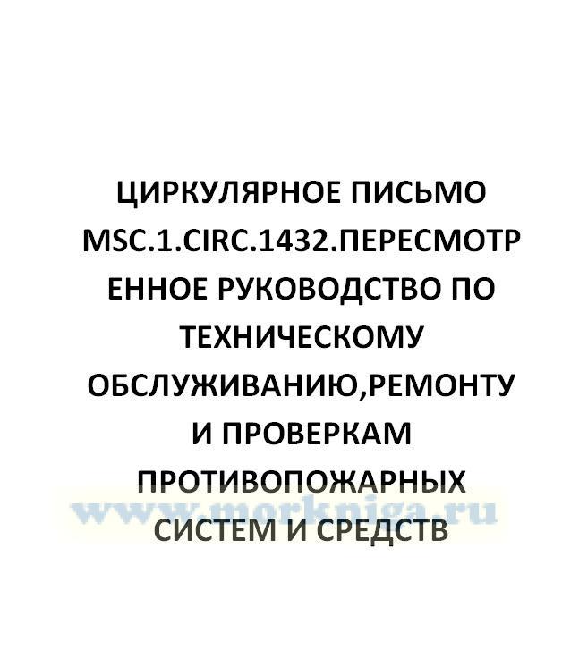 Резолюция А.810(19). Эксплуатационные требования к свободно всплывающим спутниковым аварийным радиобуям-указателям местоположения (АРБ), работающим на 406 МГц