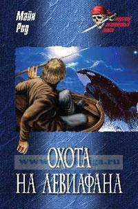 Охота на левиафана. На море