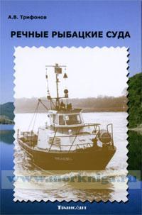 Речные рыбацкие суда. Суда флота рыбного хозяйства внутренних водоемов. История и перспективы развития