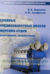 Главные среднеоборотные дизеля морских судов (конструкция, эксплуатация)