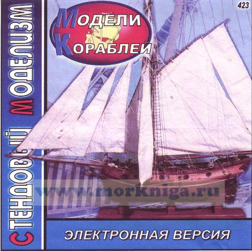 CD Стендовый моделизм Модели кораблей 423