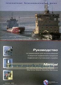 Руководство по радиосвязи для использования морской подвижной и морской подвижной спутниковой службы. Manual for use by the Maritime Mobile and Maritim Mobile-Satellite Services (русский и английский текст)