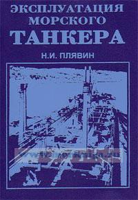 Эксплуатация морского танкера