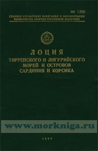 Лоция Тирренского и Лигурийского морей и островов Сардиния и Корсика. Адм. № 1250