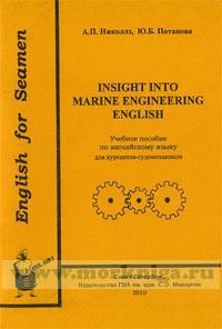 Insight into marine engineering english. Учебное пособие по английскому языку для курсантов-судомехаников.