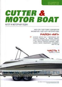 Книга для подготовки судоводителей маломерных судов. Катер, моторная лодка. Район