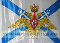Флаг Андреевский с якорями (45 х 30)