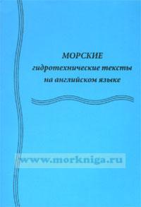 Морские гидротехнические тексты на английском языке. Методическое пособие для курсантов