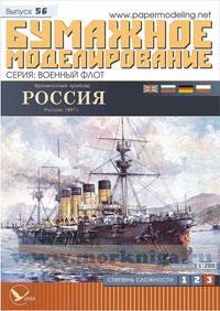 Броненосный крейсер Россия. Россия, 1897 г. Бумажная модель (масштаб 1:200) (Серия