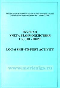 Журнал учета взаимодействия судно-порт. Log of ship-to-port activity