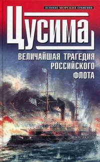 Цусима. Величайшая трагедия российского флота