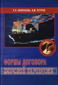 Формы договора морской перевозки. Учебное пособие