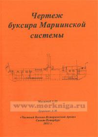 Чертежи кораблей Российского флота. Буксир Мариинской системы (масштаб 1:35)