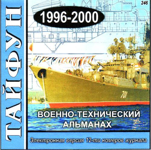 CD Тайфун Военно-технический альманах 1996-2000 (246)