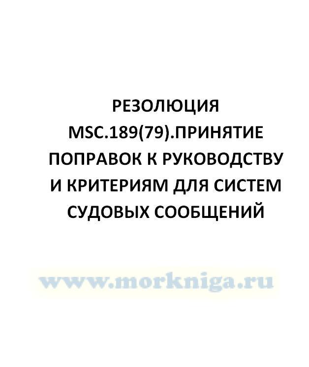 Резолюция MSC.189(79) Принятие поправок к руководству и критериям для систем судовых сообщений