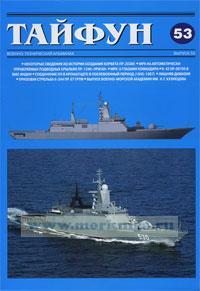 Тайфун. Военно-технический альманах. Выпуск 53