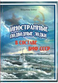 Иностранные подводные лодки в составе ВМФ СССР