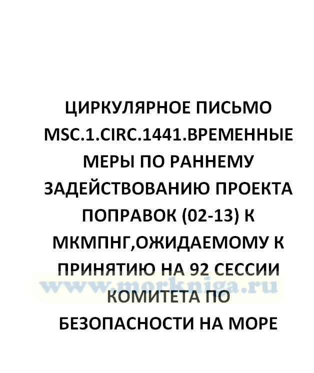Циркулярное письмо MSC.Circ.1011.МЕРС.Circ.383.Меры по улучшению процедур контроля государством порта