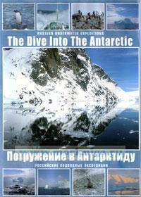 DVD Погружение в Антарктиду