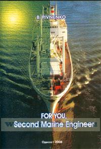 You are Second Marine Engineer. Пособие для инженеров-судомехаников