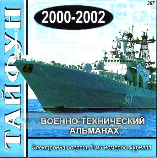 CD Тайфун Военно-технический альманах 2000-2002 (367)