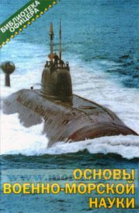 Основы военно-морской науки: Военно-теоретический труд.