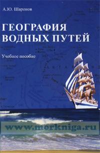 География водных путей. Учебное пособие