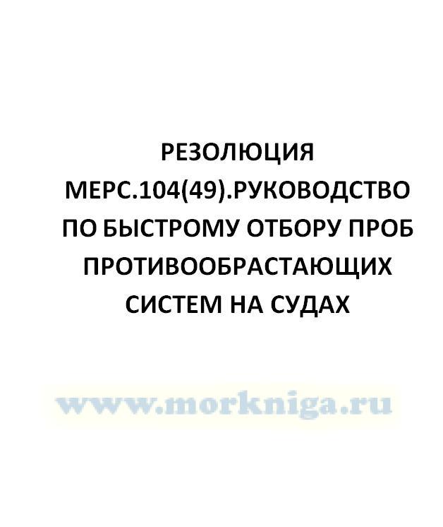 Резолюция МЕРС.104(49).Руководство по быстрому отбору проб противообрастающих систем на судах