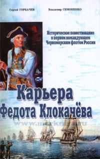 Карьера Федота Клокачева