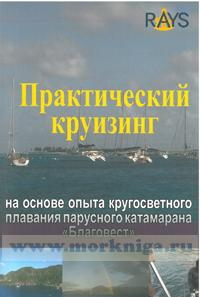 Практический круизинг на основе опыта кругосветного плавания парусного катамарана