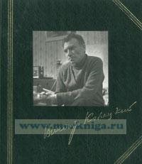 Благодаренье снимку... Семейный фотоальбом Виктора Конецкого