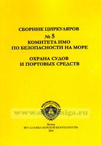 Сборник циркуляров № 5 комитета ИМО по безопасности на море. Охрана судов и портовых средств