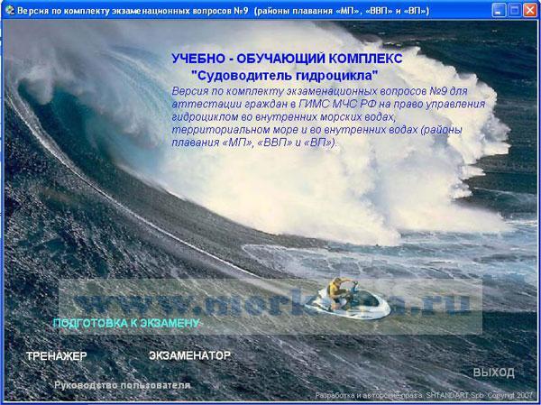 """CD Учебно - обучающий комплекс """"Судоводитель гидроцикла"""". Комплект №9"""