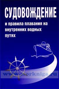 Судовождение и правила плавания по внутренним водным путям РФ