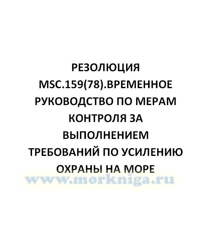 Резолюция MSC.159(78) Временное руководство по мерам контроля за выполнением требований по усилению охраны на море