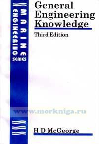 General Engineering Knowledge GB (Английский язык по основам инженерных знаний для моряков)