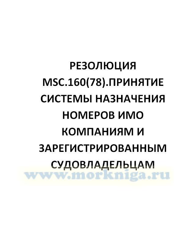Резолюция MSC.160(78) Принятие системы назначения номеров ИМО компаниям и зарегистрированным судовладельцам