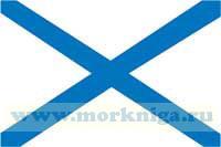 Флаг Андреевский (140 х 210)