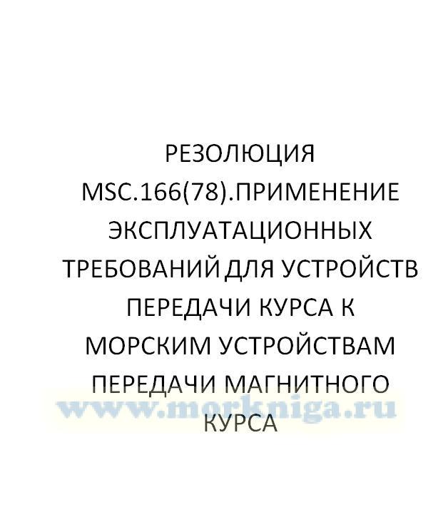 Резолюция MSC.166(78) Применение эксплуатационных требований для устройств передачи курса к морским устройствам передачи магнитного курса
