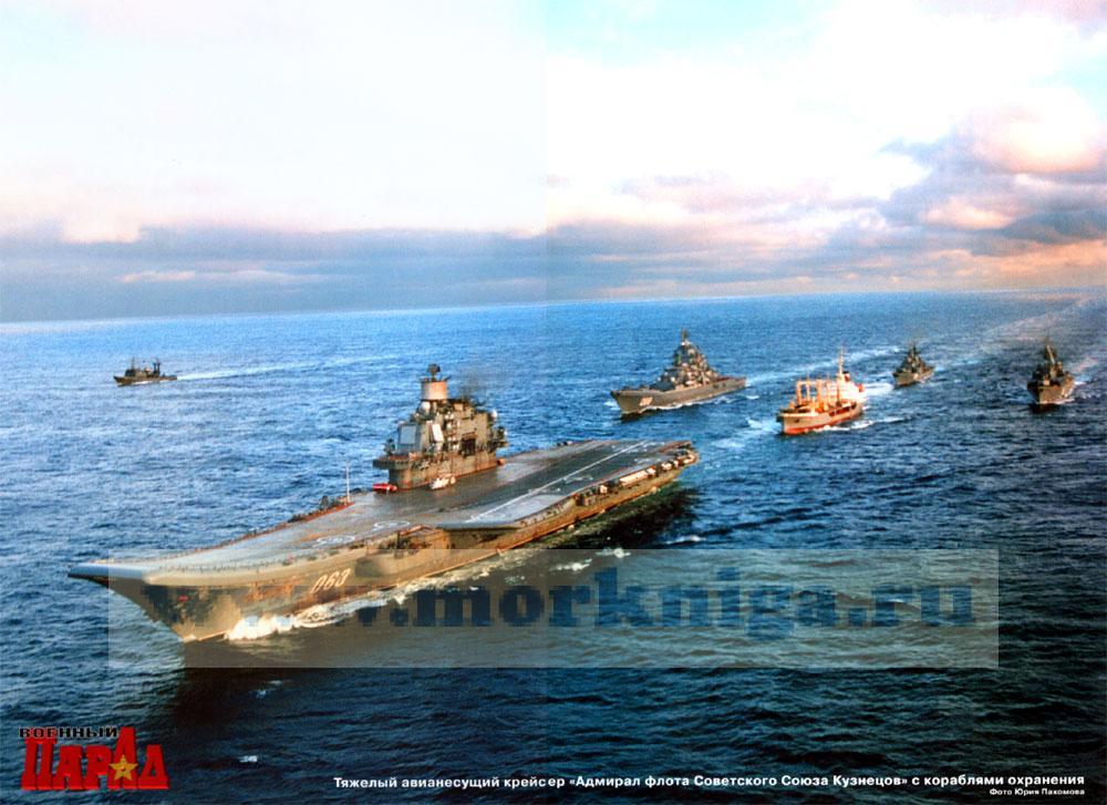 Тяжелый авианесущий крейсер адмирал