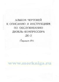 Альбом чертежей к описанию и инструкциям по обслуживанию дизель-компрессора ДК-2