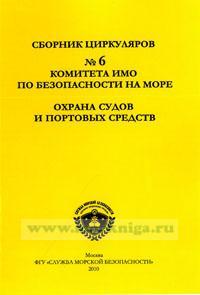 Сборник циркуляров № 6 комитета ИМО по безопасности на море. Охрана судов и портовых средств