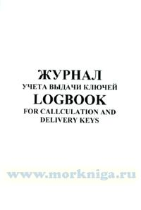Журнал учета выдачи ключей.For callculation and delivery keys (Судовой)