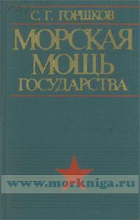 Морская мощь государства (издание 2-е, дополненное)