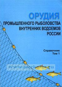 Орудия промышленного рыболовства внутренних водоемов России. Справочник. В 4-х томах. Том 1