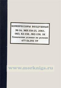 Компрессоры воздушные ЭК-16, ЭКП 350-25, 2ОК1, ОКЗ, К2-150, ЛК2-150, 1К. Технические условия на ремонт. 477-56.393 УР