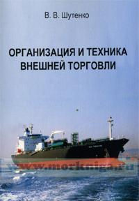 Организация и техника внешней торговли. Тексты лекций