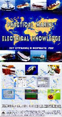 CD Practical Marine Electrical Knowledge (английская версия)