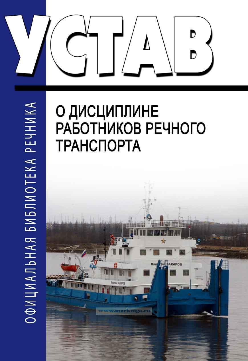 Устав о дисциплине работников речного транспорта 2018 год. Последняя редакция